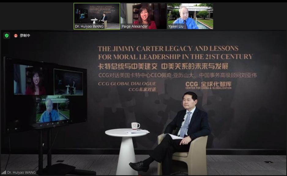 王辉耀对话卡特中心:尼克松总统把门开了一条缝,但卡特总统把门大敞开