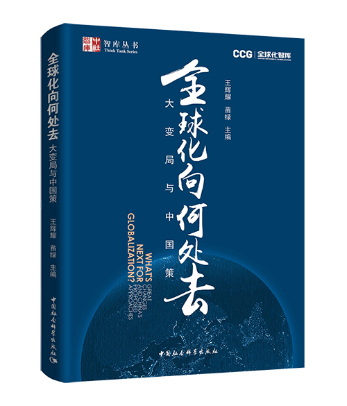 全球化向何处去:大变局与中国策